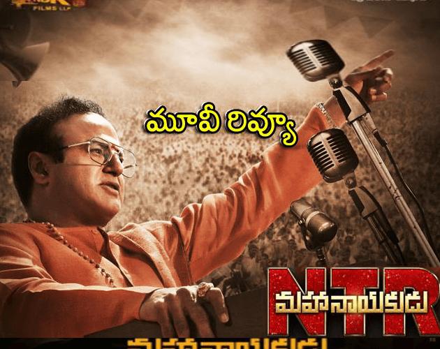 'యన్టిఆర్ మహానాయకుడు' మూవీ రివ్యూ