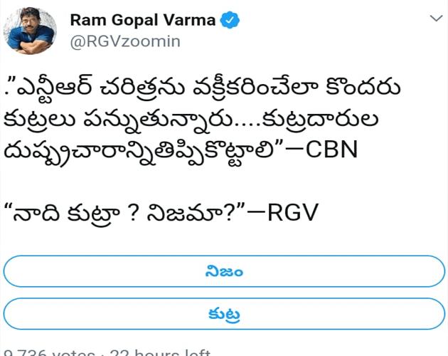 """""""నాది కుట్రా? నిజమా? """" – RGV"""