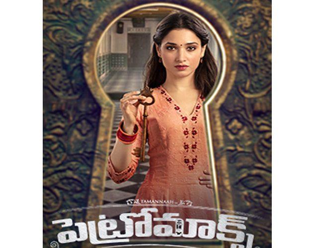 Petromax Telugu Full Movie Free Download